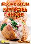 Бърза и лесна картофена кухня - Надя Пери -
