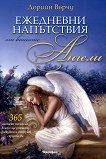 Ежедневни напътствия от вашите ангели - Дорийн Върчу -