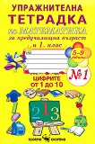 Упражнителна тетрадка № 1 по математика за предучилищна възраст и 1. клас -