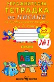 Упражнителна тетрадка № 1 по писане за предучилищна възраст и 1. клас - помагало