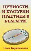 Ценности и културни практики в България - Соня Карабельова -