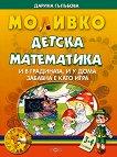 Моливко: Детска математика : За деца в 1.група на детската градина - Дарина Гълъбова -