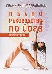 Пълно ръководство по йога с илюстрации - Свами Вишну Девананда - книга