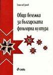 Общи бележки за българската фолклорна култура - Томислав Дяков - книга