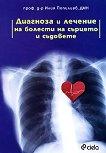 Диагноза и лечение на болести на сърцето и съдовете - Проф. д-р Илия Попилиев -