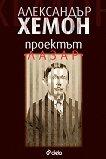 """Проектът """"Лазар"""" - Александър Хемон - книга"""