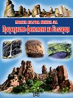 Моята първа книга за природните феномени на България - Любомир Русанов - детска книга