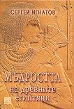 Мъдростта на древните египтяни - Сергей Игнатов -