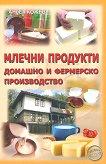 Млечни продукти - домашно и фермерско производство - Ангел Кожев -