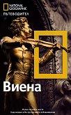 Пътеводител National Geographic: Виена - Сара Уудс - книга