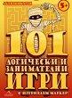101 логически и занимателни игри -