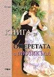 Книга за оперетата и мюзикъла - Огнян Стамболиев -