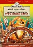 Приключенията на Туфо рижия пират - детска книга