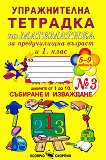 Упражнителна тетрадка № 3 по математика за предучилищна възраст и 1. клас -