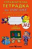 Упражнителна тетрадка № 2 по писане за предучилищна възраст и 1. клас -