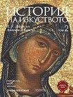 История на изкуството - том 2 : Средновековие - Х. У. Джансън, Антъни Джансън - книга
