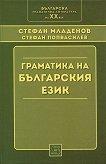 Граматика на българския език - учебник