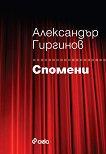 Спомени - Александър Гиргинов -