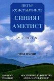 Синият Аметист - Том 1 -