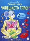 Разгледайте отвътре: Човешкото тяло! - детска книга