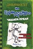 Дневникът на един дръндьо - книга 3: Чашата преля - Джеф Кини - детска книга