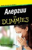 Алергии For Dummies джобно издание - Д-р Уилям Е. Бергер - книга
