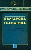 Българска граматика Дял 1 - За думите. Част 1 - Звукословие -