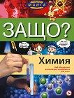 Защо: Химия : Манга енциклопедия в комикси - книга