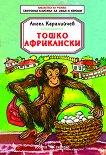 Тошко Африкански - детска книга