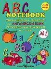 ABC Notebook № 1 - упражнителна тетрадка по английския език за предучилищна възраст и 1. клас - детска книга
