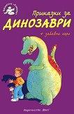 Приказки за динозаври + забавни игри - детска книга