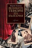 Великите тенори на България - Марин Бончев -