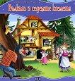 Моята първа приказка: Вълкът и седемте козлета - детска книга