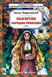 Български народни приказки - Ангел Каралийчев - книга