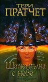 Тифани: Шапка пълна с небе Истории от света на Диска - книга