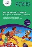Ваканция за отличен след 3. клас: Български - Математика - Английски - Петра Бон, Катя Шпайхер -