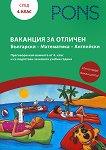 Ваканция за отличен след 4. клас: Български - Математика - Английски - учебна тетрадка