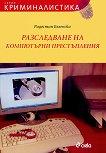 Разследване на компютърни престъпления + CD - Радостин Беленски -