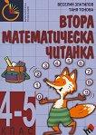 Втора математическа читанка за 4. - 5. клас - Веселин Златилов, Таня Тонова -