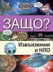 Защо: Извънземни и НЛО : Манга енциклопедия в комикси -