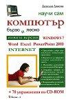 Научи сам компютър бързо и лесно + 70 упражнения на CD-ROM - Десислава Димкова -