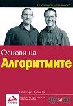 Основи на алгоритмите - книга