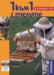 1 към 1 с пчелите - Д-р Фридрих Пол -