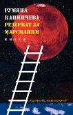 Резерват за марсианци - Румяна Капинчева -
