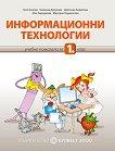 Информационни технологии за 1. клас: учебна книга + CD - помагало