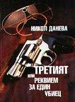 Третият или реквием за един убиец - Никол Данева -