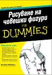 Рисуване на човешки фигури For Dummies - книга