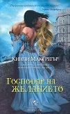 Братството на меча - книга 1: Господар на желанието - Кинли Макгрегър - книга