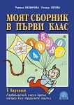 Моят сборник в първи клас - първи вариант - Румяна Папанчева, Красимира Димитрова -