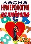 Лесна нумерология на любовта - Sunny Lambroso -